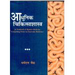 Aadhunik Chikitsashastra (9788120820944)