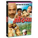 Gotiya : Marathi (Set Of 12 Vcd's)